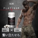 【なぜ?】Amazonで人気すぎなULBO PLATINUM (アルボプラチナ)サプリメントって??