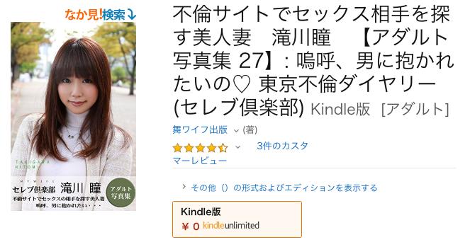 不倫サイトでセックス相手を探す美人妻 滝川瞳 【アダルト写真集 27】