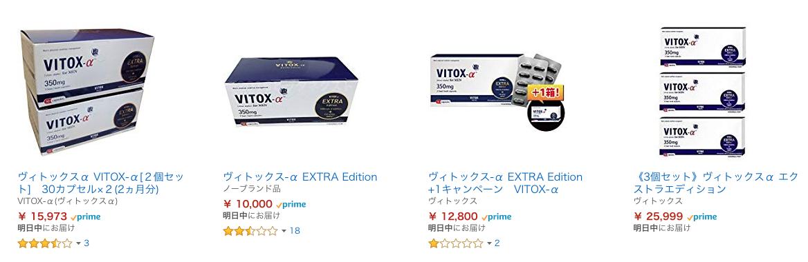 まとめ Amazonでの酷評から見るヴィトックスαサプリメントの効果