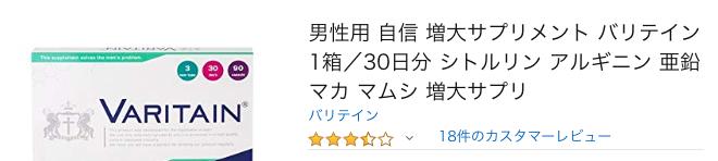 """【なぜ高評価?】""""バリテインサプリ""""がAmazonでも人気なのはなぜ?"""