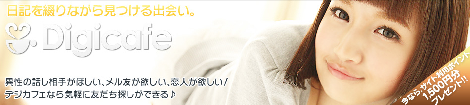 恋愛マッチングサイト digicafe(デジカフェ)