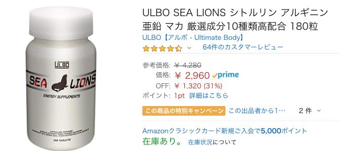 【人気すぎ。。なんで?】Amazonで人気すぎなULBO SEA LIONS(アルボシーライオンズ)精力サプリメントの秘密を探る!