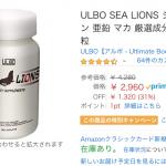 【人気すぎ。。なんで?】Amazonで売れてるULBO SEA LIONS(アルボシーライオンズ)精力サプリメントの秘密を探る!