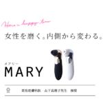 女のオナニー その十六・MARY(メアリー)オナニーのやり方・実体験者の声は?