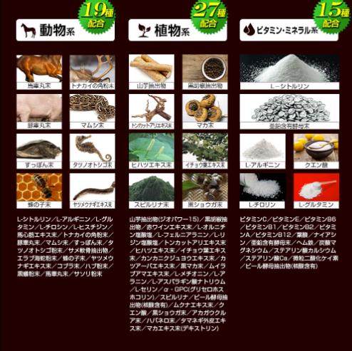 動物由来成分・植物由来成分を全61種配合