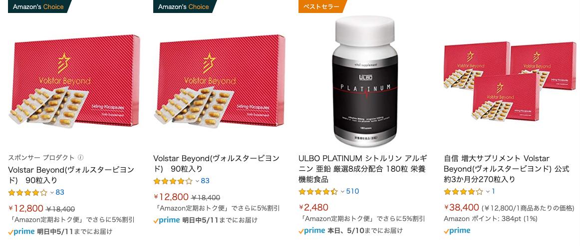 【損してない?】Amazonでも人気のVolstar Beyond(ヴォルスタービヨンド)精力サプリメントの詳細を見る