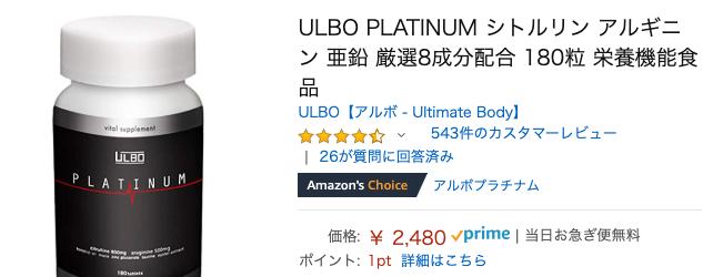 ULBO PLATINUM(アルボプラチナム)