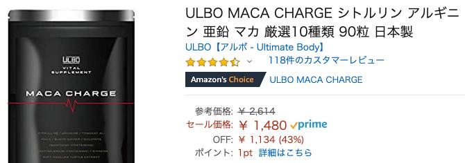 ULBO MACA CHARGE(アルボマカチャージ)