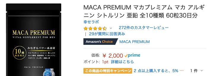 MACA PREMIUM(マカプラチナム)