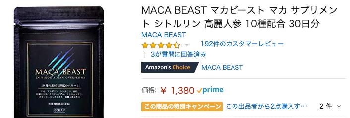 MACA BEAST(マカビースト)