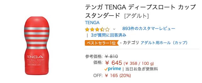 TENGA(テンガ)ディープスロート