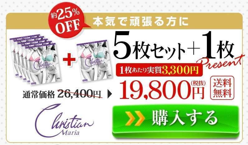 最安で購入するには? クリスチャンマリア育乳ブラをお得に購入する!