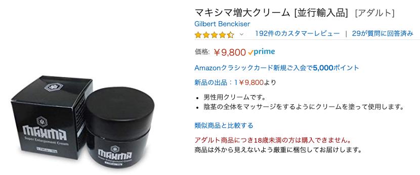 """【本当に増大するのか??】Amazonで人気の""""マキシマ増大クリーム""""の秘密を暴く!"""