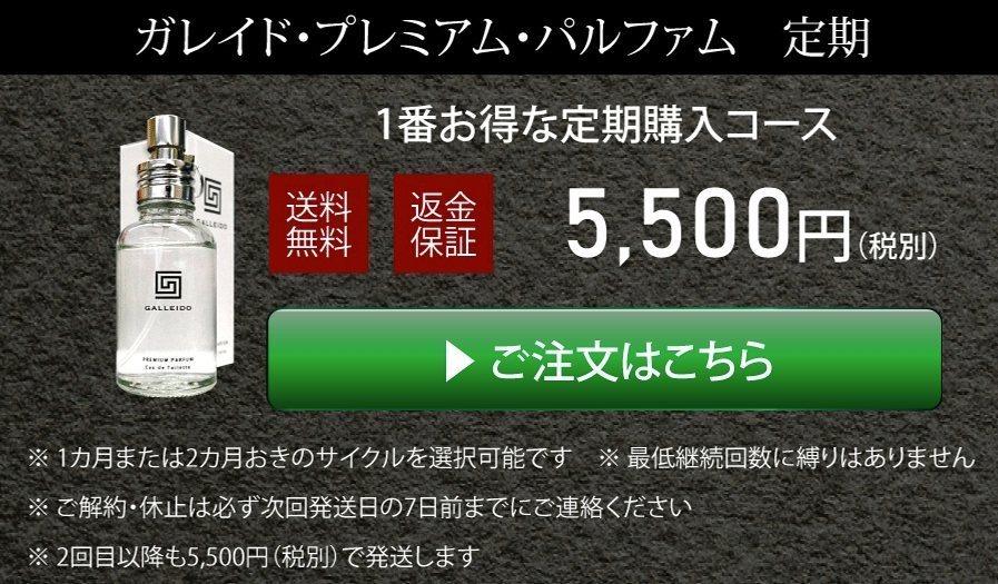 最安で購入するには? ガレイド(GALLEIDO)プレミアムパルファムをお得に購入する!