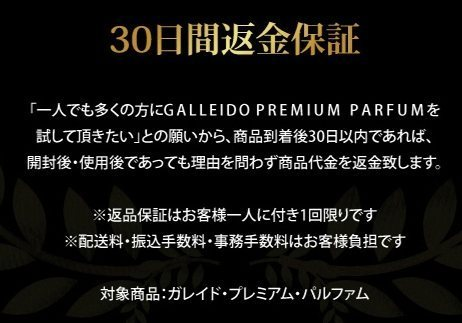 ガレイド(GALLEIDO)定期コースの返金保証