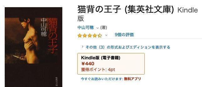 """""""猫背の王子""""ってどんな本?"""