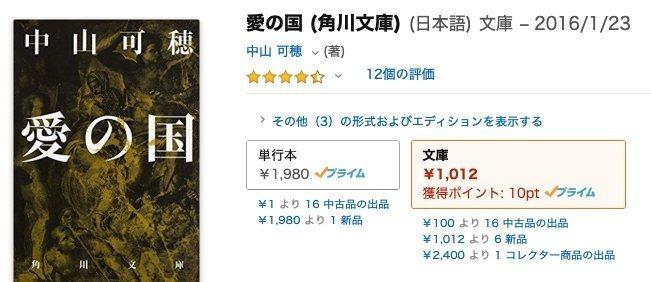 """""""愛の国""""ってどんな本?"""