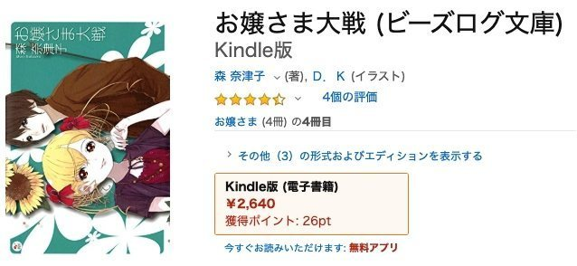 """""""お嬢さま大戦""""ってどんな本?"""