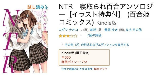"""""""NTR 寝取られ百合アンソロジー""""ってどんな本?"""