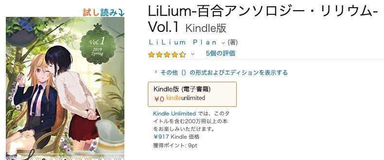 """気になる百合小説その35 """"LiLium-百合アンソロジー・リリウム""""の詳細を見る"""