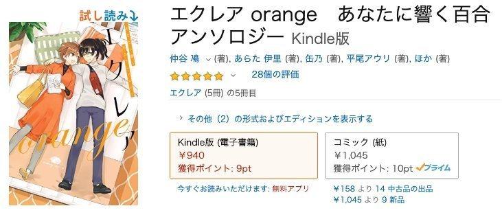 """""""エクレア orange あなたに響く百合アンソロジー""""ってどんな本?"""