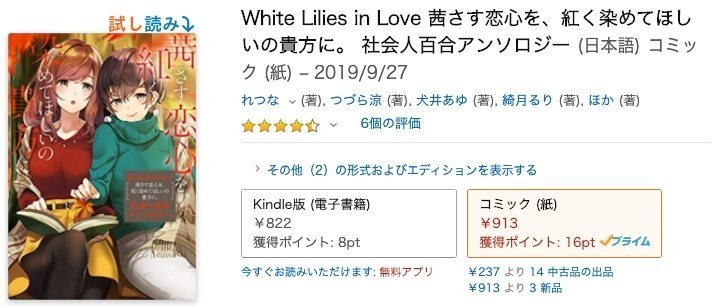 """White Lilies in Love 茜さす恋心を、紅く染めてほしいの貴方に。 社会人百合アンソロジー""ってどんな本?"