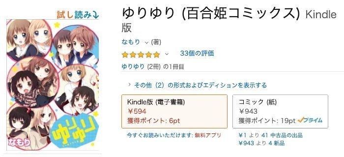"""""""ゆりゆり""""ってどんな本?"""