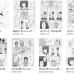 """気になる百合小説その33 """"百合な片想いちゃん""""の詳細を見る"""