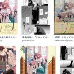 """気になる百合小説その46 """"シロップ 社会人百合アンソロジー """"の詳細を見る"""